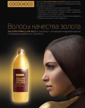 COCOCHOCO Разглаживающая терапия Solution Formula 24K GOLD
