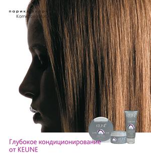 Глубокое кондиционирование волос от Keune