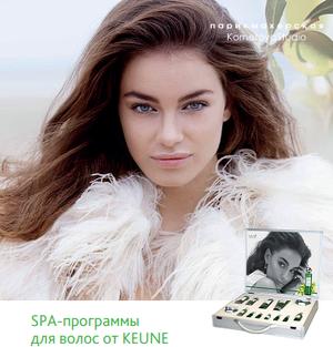 SPA-программы  для волос от KEUNE