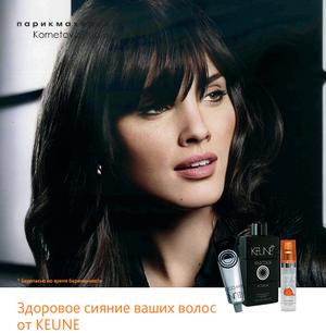 Шайнинг. Здоровое сияние волос от KEUNE