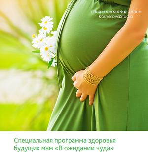 Для будущих мам